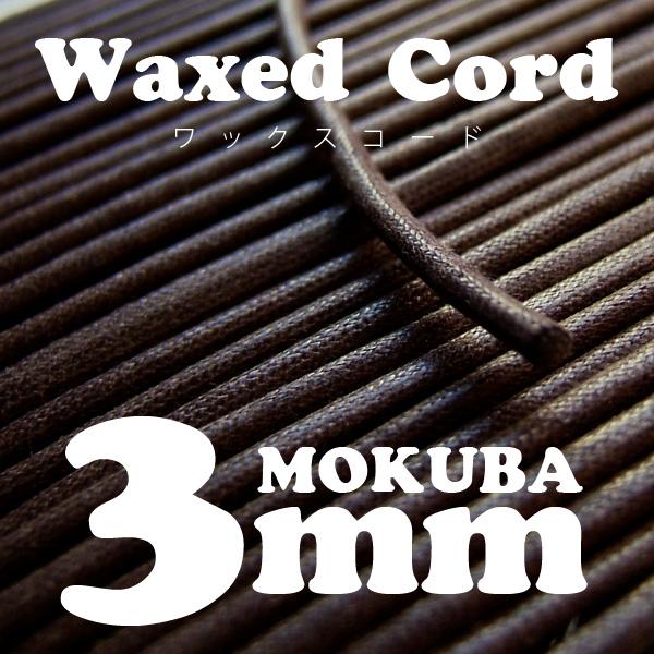 巾着のヒモやアクセサリー作りに ワックスコード 木馬#520 信用 メートル単位のカット販売 約2~3mm幅 ラッピング無料 MOKUBA