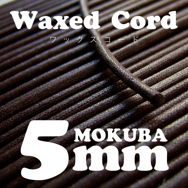 巾着のヒモやアクセサリー作りに ワックスコード 木馬#560 超美品再入荷品質至上 MOKUBA 約4~5mm幅 新作製品、世界最高品質人気! メートル単位のカット販売