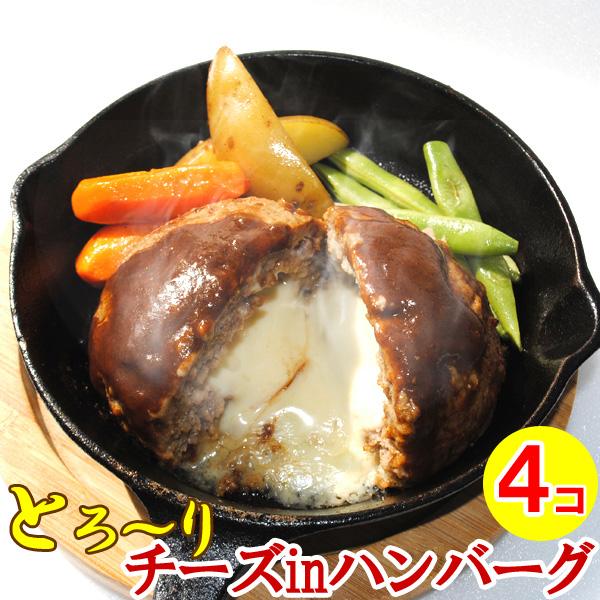 ポイント10倍 温めるだけ!本格チーズハンバーグ220g×4個セット 冷凍 国産 ビッグサイズ
