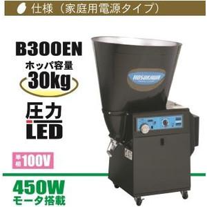 循環式精米機B300EN