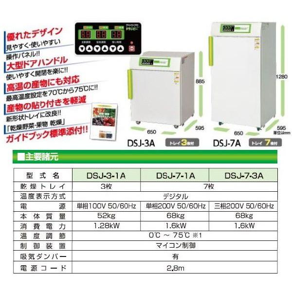 電気乾燥庫DSJ-7-1A単相200v