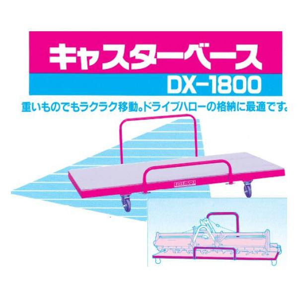 ハロー台車 キャスターデースDX-1800