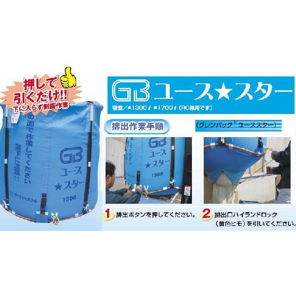 田中産業グレンバッグユース スター1700Lライスセンター専用