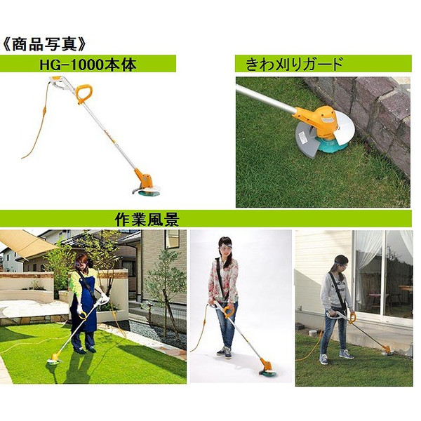電気草刈機HG-1000