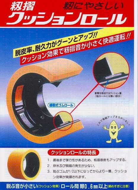 クッションロールイセキ異径40大小 2個セット(1台分)
