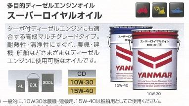 ヤンマー純正オイル スーパーロイヤルオイル20L 15W-40