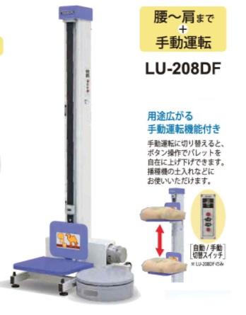 タイガーカワシマ リフトアップ LU-208DF 【重量物のため個人宅不可】