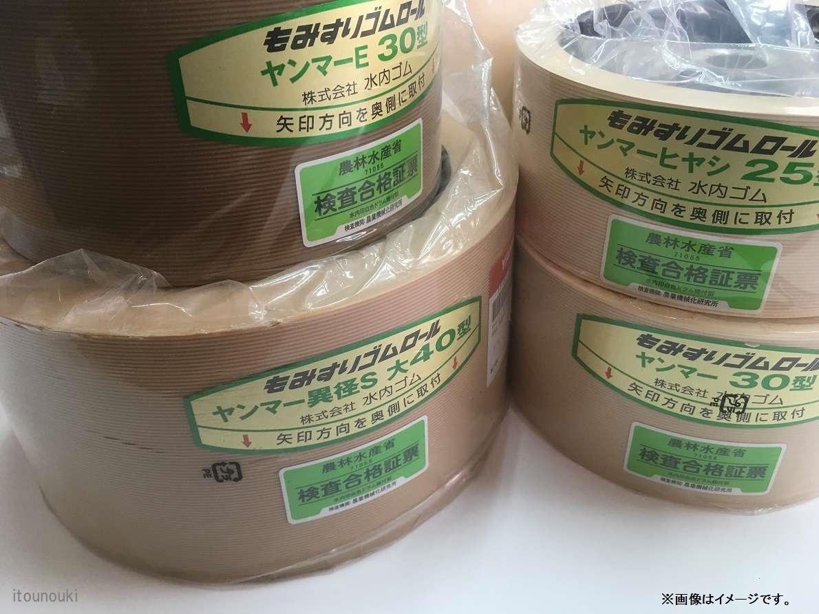 水内ゴム もみすりゴムロール 統合中40 1台分(2個セット)