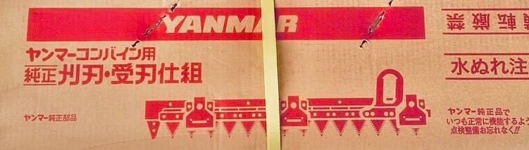 ヤンマー 純正コンバイン・バインダー用刈刃 [1E9111-17011] 【YANMAR】
