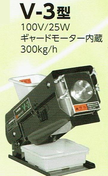 マルマス 小米取機 V-3 【代引不可/マルマス】