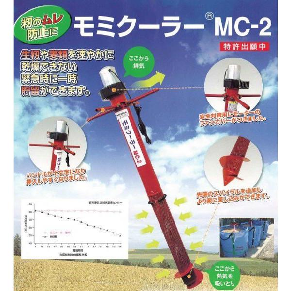 田中産業モミクーラMC-2