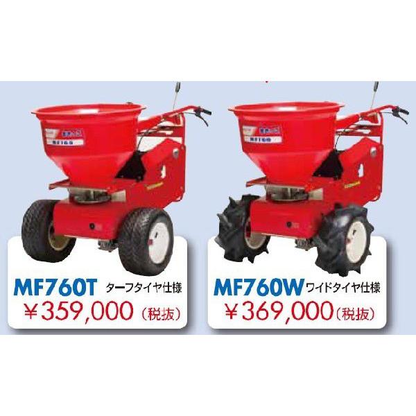 肥料散布機MF760T(ターフタイヤ仕様)