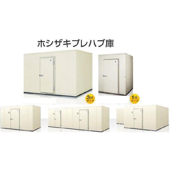 ホシザキ プレハブ式玄米保冷庫 54袋用 0.8坪 PR-17CC-0.8 配送組立設置込 【代引不可/HOSHIZAKI】