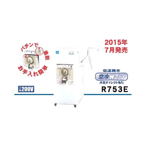 R753E 一回通し式精米機  細川製作所