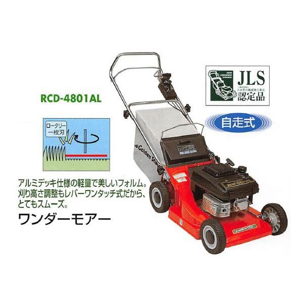 キンボシ エンジン芝刈機 ワンダーモア RCD-4801AL