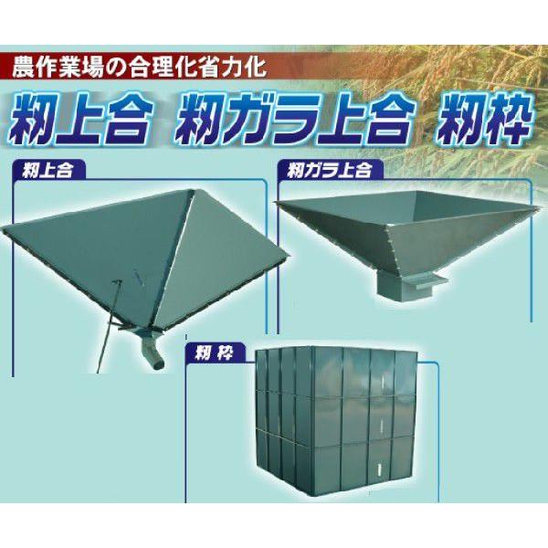 笹川農機 籾上合(じょうご)3尺
