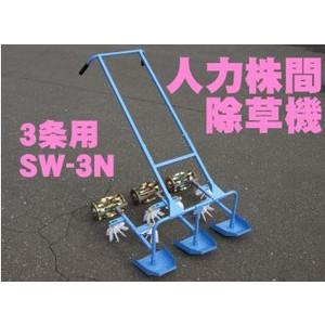 人力株間除草機SW-3N