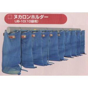 田中産業ヌカロンホルダー10袋用UB-10