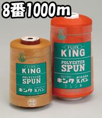 フジックス キングスパンジーンズステッチ 飾りステッチ用ミシン糸 8番 1000m-1 安い 35%OFF
