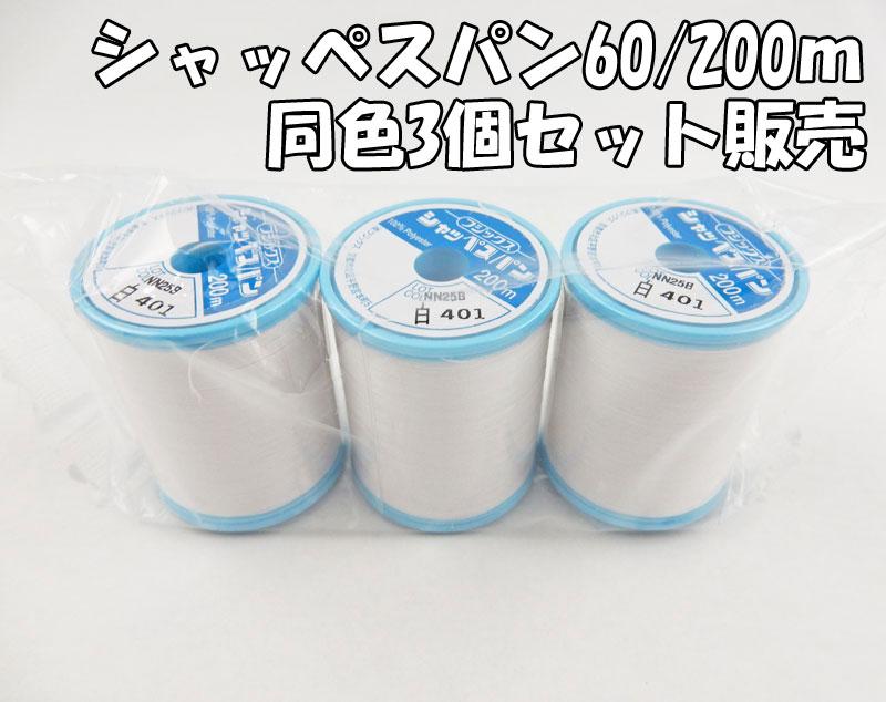 大好評です フジックス シャッペスパン普通地用ミシン糸 買収 200m同色3個セット商品 60番