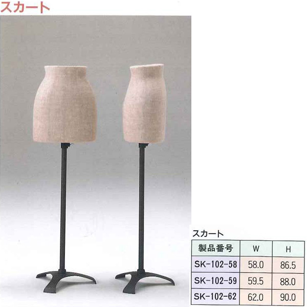 【キイヤ ボディ】 レディース用人体 スカート