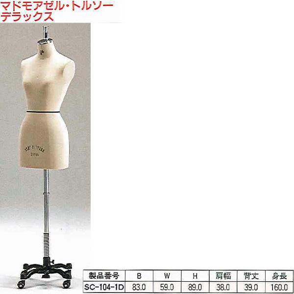 【キイヤ ボディ】 レディース用人体 マドモアゼル・トルソーデラックス
