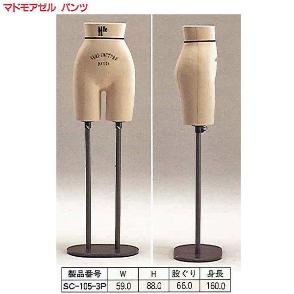 【キイヤ ボディ】 レディース用人体 マドモアゼル ・パンツ