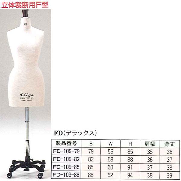 【キイヤ ボディ】 レディース用人体 立体裁断用F型 FD(デラックス)