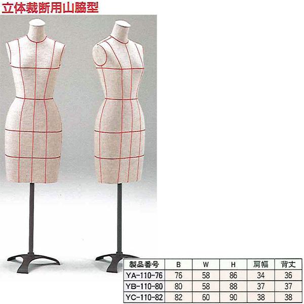 【キイヤ ボディ】 レディース用人体 立体裁断用山脇型