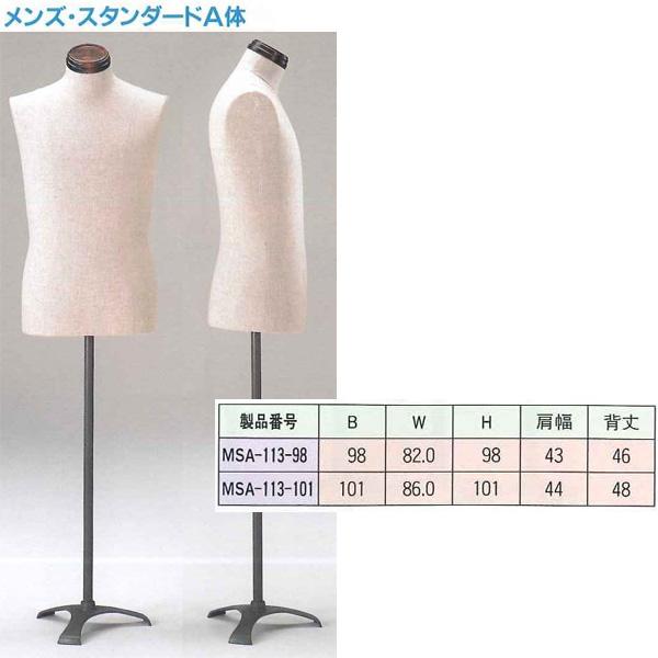【キイヤ ボディ】 メンズ用人体 メンズ・スタンダードA体