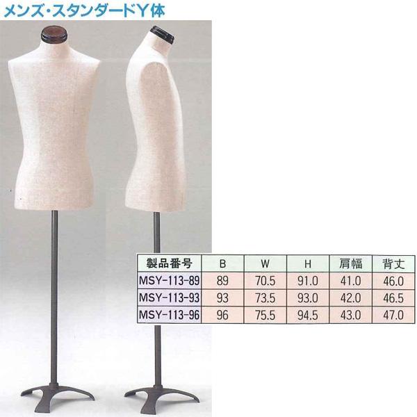 【キイヤ ボディ】 メンズ用人体 メンズ・スタンダードY体