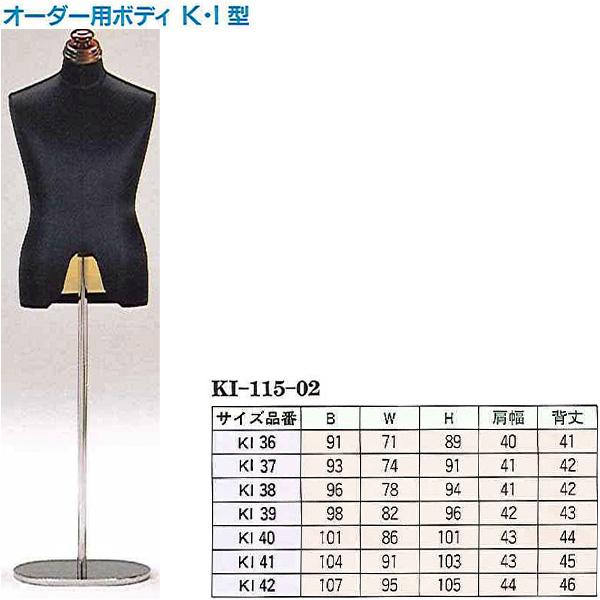【キイヤ ボディ】 メンズオーダー用人体 オーダー用ボディ K・I型 KI-115-02 (クローム)