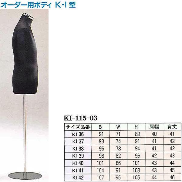 【キイヤ ボディ】 メンズオーダー用人体 オーダー用ボディ K・I型 KI-115-03 (クローム)