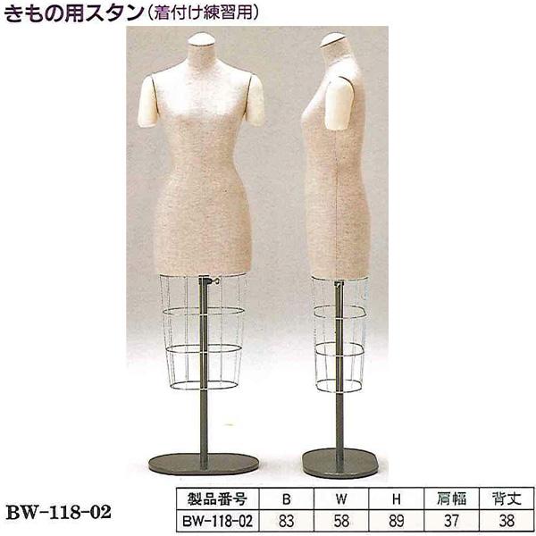 【キイヤ ボディ】 着物用人体 きもの用スタン(着付け練習用)