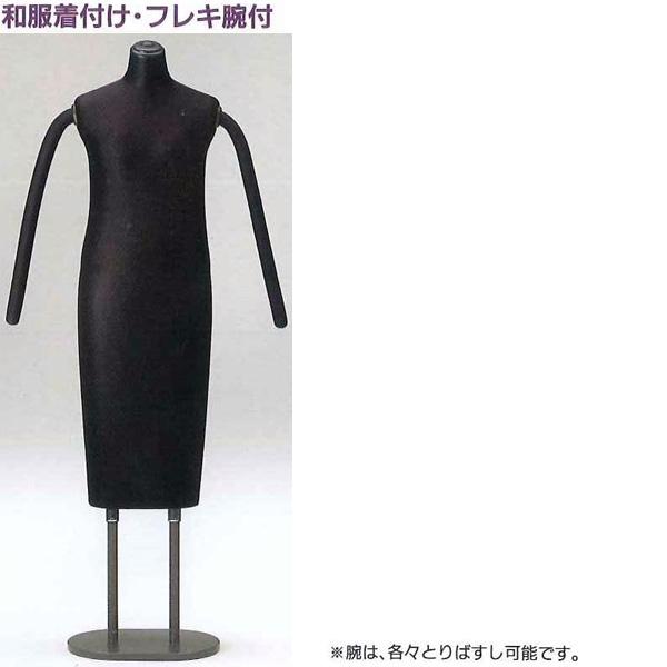 【キイヤ ボディ】 着物用人体 和服着付け・フレキ腕付