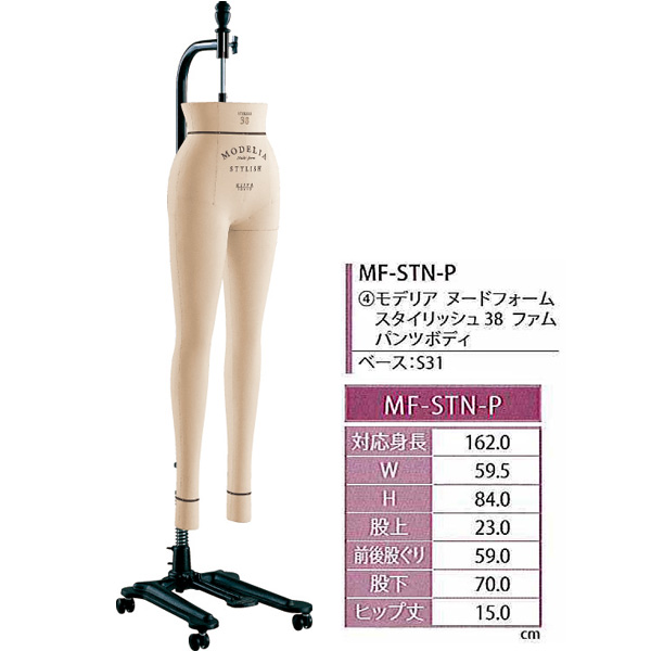 【キイヤ ボディ】  レディース用人体 MODELIA MF-STN-P モデリア ヌードフォーム スタイリシュ38フォム パンツボディ