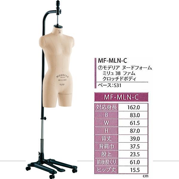 【キイヤ ボディ】  レディース用人体 MODELIA MF-MLN-C モデリア ヌードフォーム ミリュ38フォム クロッチドボディ