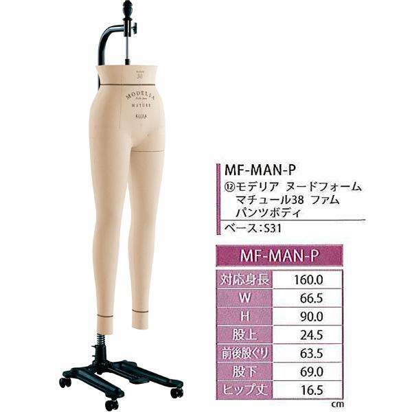 【キイヤ ボディ】  レディース用人体 MODELIA MF-MAN-P モデリア ヌードフォーム マチュール38フォム パンツボディ