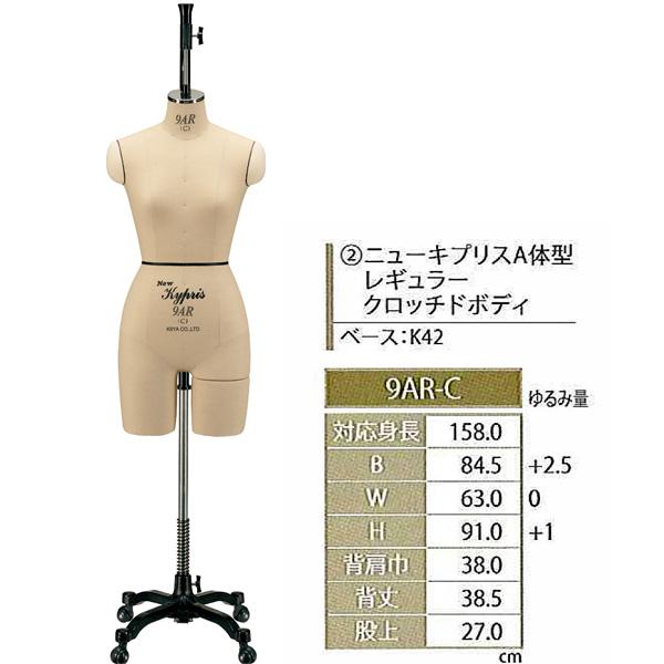 【キイヤ ボディ】  レディース用人体 New Kypris ニューキプリス A体型 レギュラー クロッチドボディ
