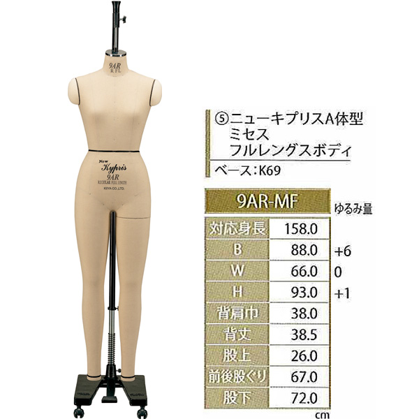【キイヤ ボディ】  レディース用人体 New Kypris ニューキプリス A体型 ミセス フルレングスボディ
