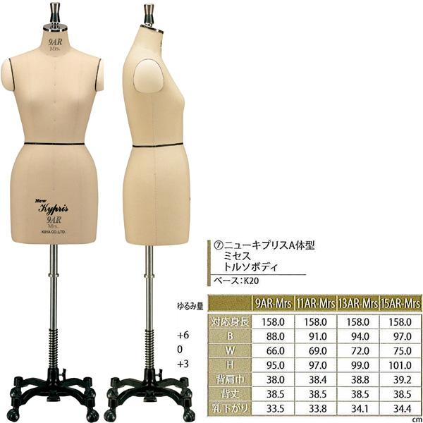 【キイヤ ボディ】  レディース用人体 New Kypris ニューキプリス A体型 ミセス トルソボディ