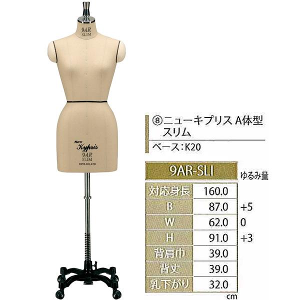 【キイヤ ボディ】  レディース用人体 服種別工業用ボディ New Kypris ニューキプリス A体型 スリム