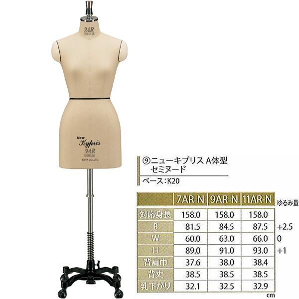 【キイヤ ボディ】  レディース用人体 服種別工業用ボディ New Kypris ニューキプリス A体型 セミヌード