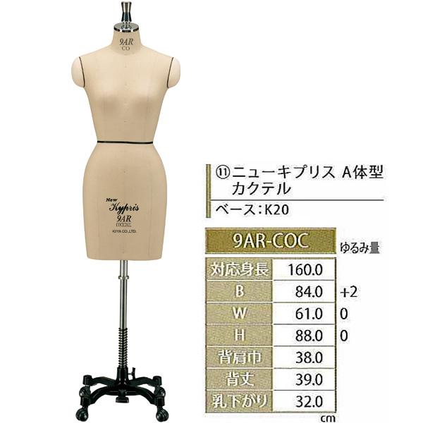 【キイヤ ボディ】  レディース用人体 服種別工業用ボディ New Kypris ニューキプリス A体型 カクテル