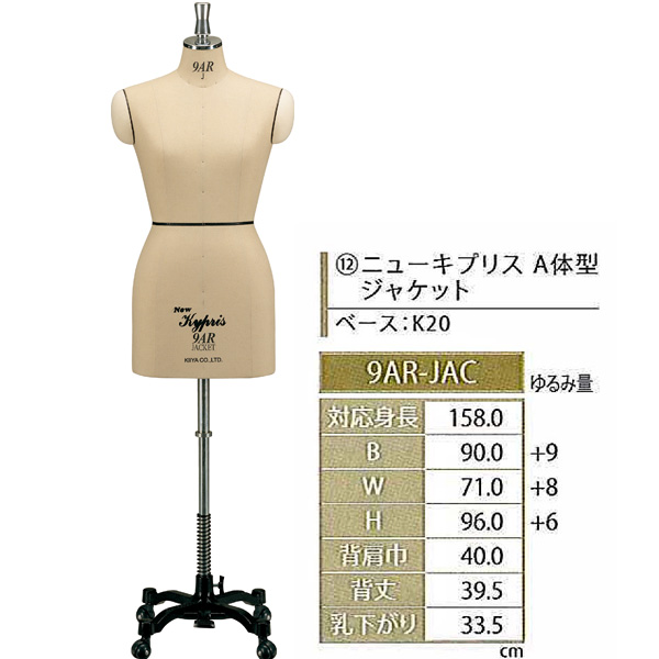 【キイヤ ボディ】  レディース用人体 服種別工業用ボディ New Kypris ニューキプリス A体型 ジャケット