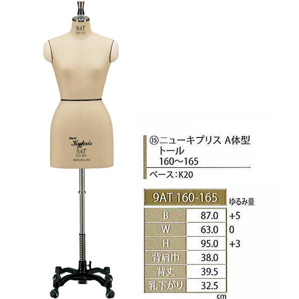 【キイヤ ボディ】  レディース用人体 New Kypris ニューキプリス A体型 トール160~165