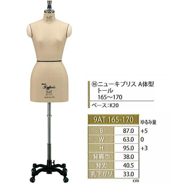 ボディ】  Kypris トール165~170 A体型 ニューキプリス 【キイヤ New レディース用人体