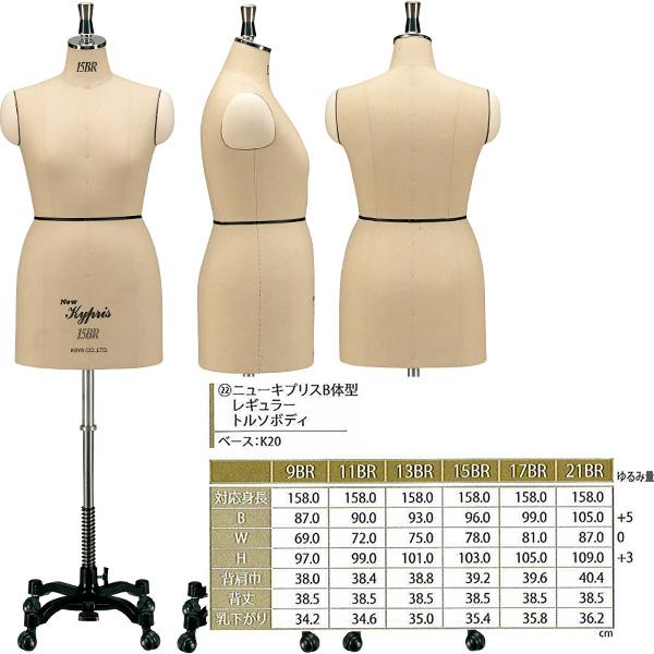 【キイヤ ボディ】  レディース用人体 New Kypris ニューキプリス B体型 レギュラー トルソボディ