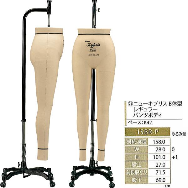 【キイヤ ボディ】  レディース用人体 New Kypris ニューキプリス B体型 レギュラー パンツボディ