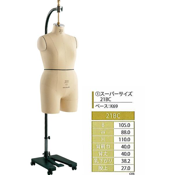 【キイヤ ボディ】  レディース用人体 SUPER SIZE スーパーサイズ 21BC